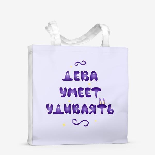 Сумка-шоппер «Дева Леттеринг Надпись Подарок для знака зодиака Дева Волшебство»