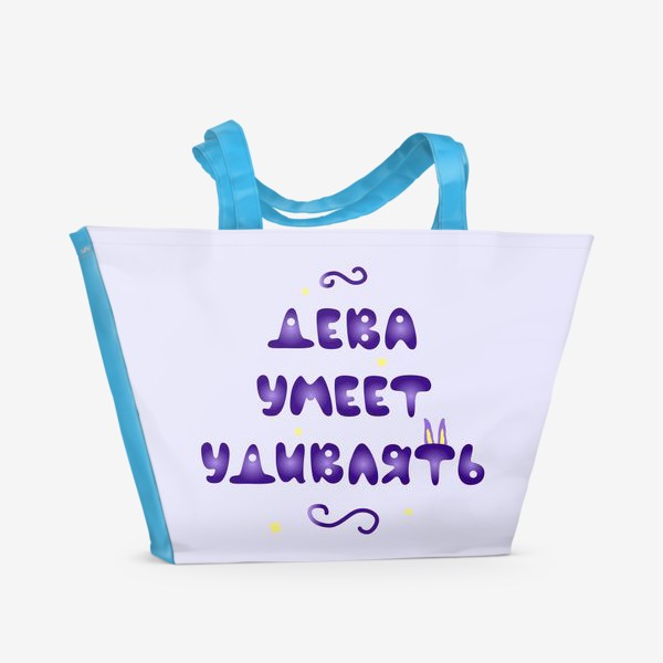 Пляжная сумка «Дева Леттеринг Надпись Подарок для знака зодиака Дева Волшебство»