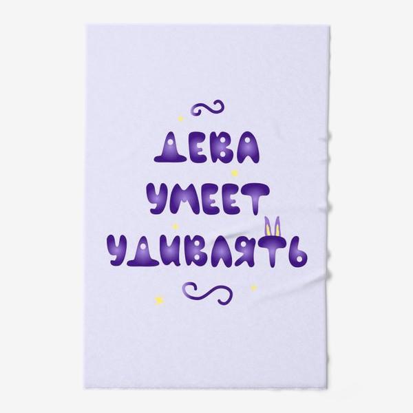 Полотенце «Дева Леттеринг Надпись Подарок для знака зодиака Дева Волшебство»