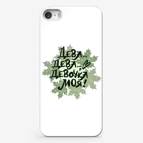 Чехол iPhone «Дева...Дева...Девочка моя!»