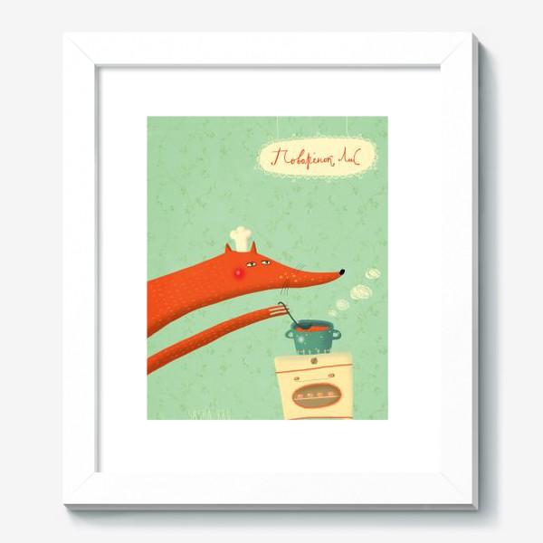 Картина «Поварёнок лис»