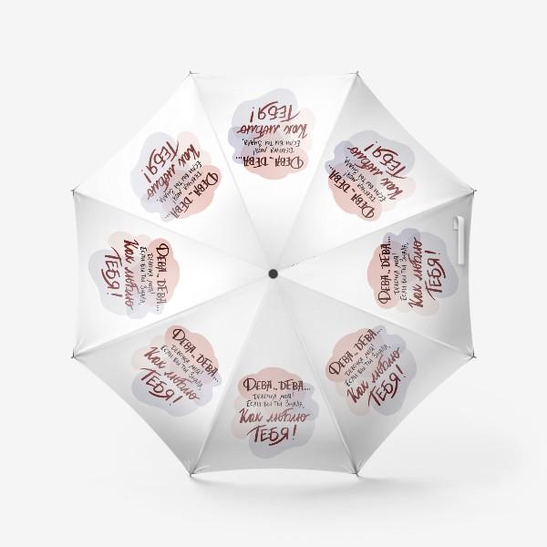 Зонт «Для знака зодиака Дева. Люблю тебя, моя девочка!»