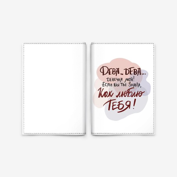 Обложка для паспорта «Для знака зодиака Дева. Люблю тебя, моя девочка!»