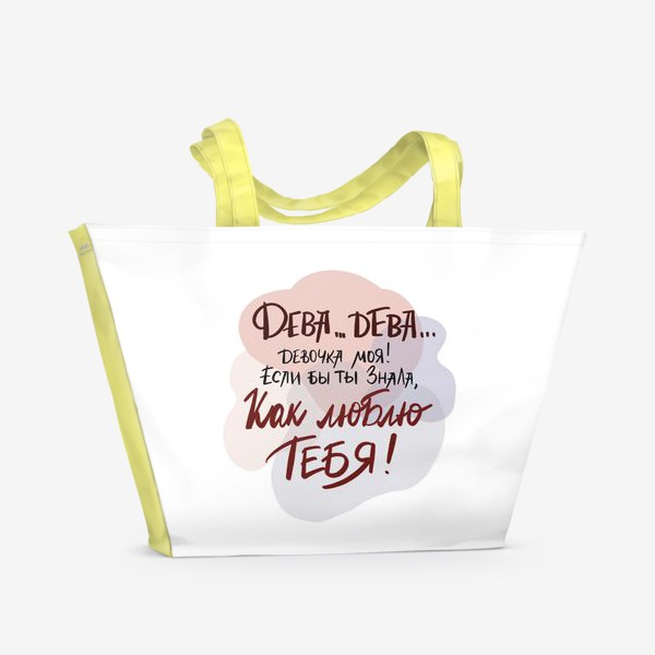 Пляжная сумка «Для знака зодиака Дева. Люблю тебя, моя девочка!»