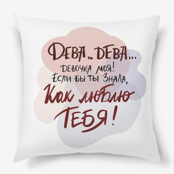 Подушка «Для знака зодиака Дева. Люблю тебя, моя девочка!»