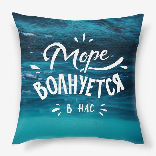 Подушка «Морской постер»