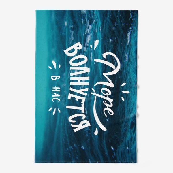 Полотенце «Морской постер»