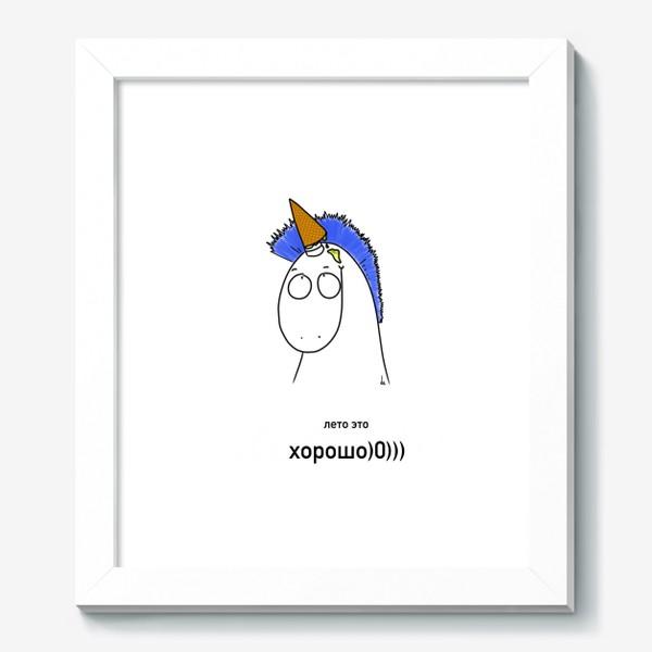 Картина «Единорог любитель мороженого в рожке»