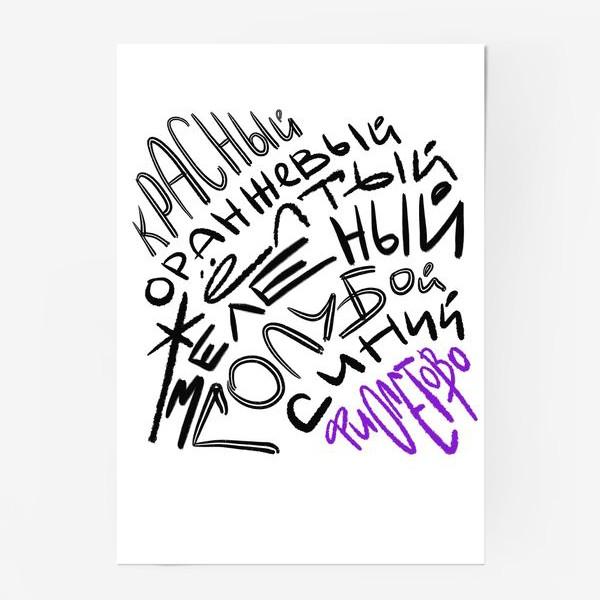 Постер «Радуга »
