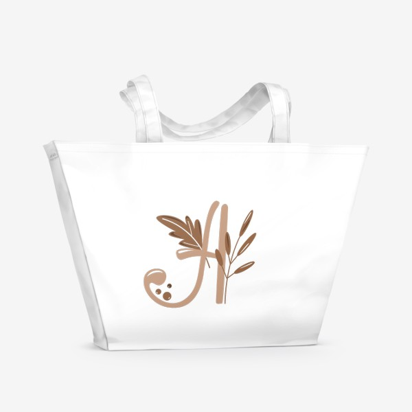 Пляжная сумка «А -самая самая!»