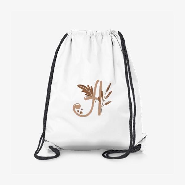 Рюкзак «А -самая самая!»