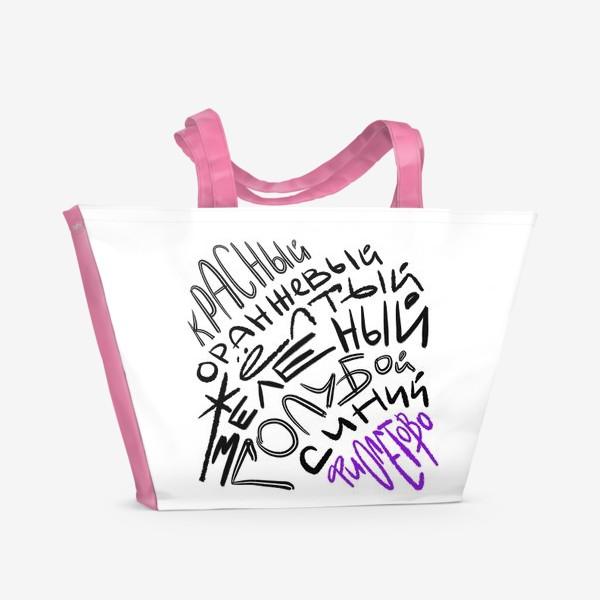 Пляжная сумка «Радуга »