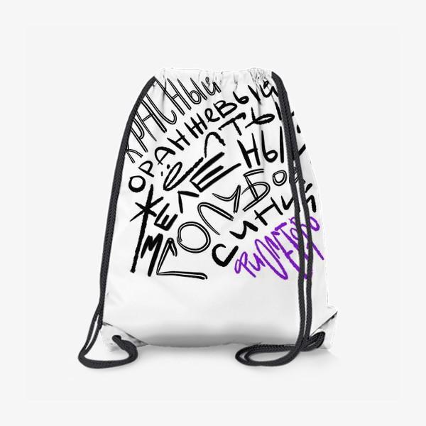 Рюкзак «Радуга »