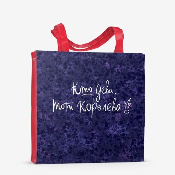 Сумка-шоппер «Кто Дева, тот Королева!»