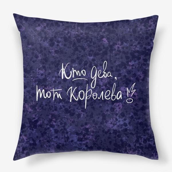 Подушка «Кто Дева, тот Королева!»