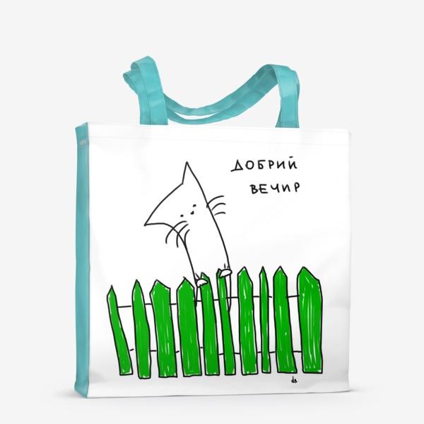 Сумка-шоппер «Кот за зеленым забором. Добрый вечер»