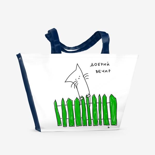 Пляжная сумка «Кот за зеленым забором. Добрый вечер»