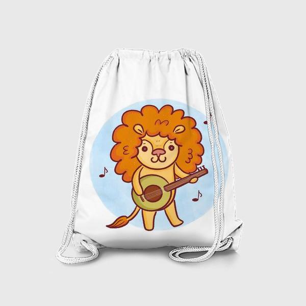 Рюкзак «Милый лев с гитарой»