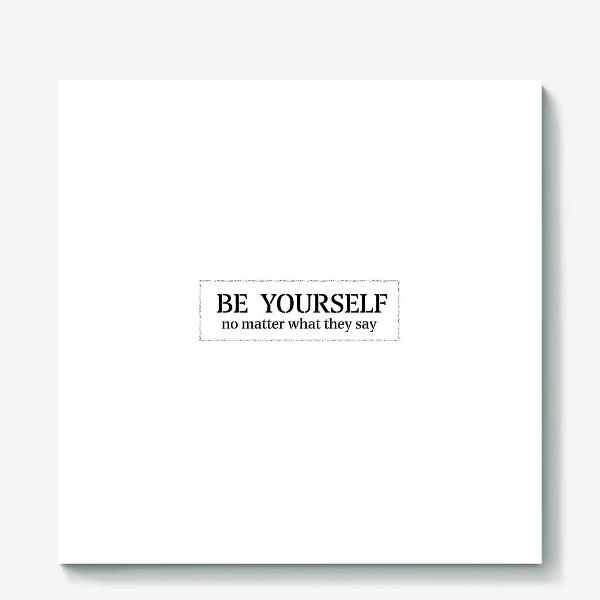 Холст «Будь собой!»