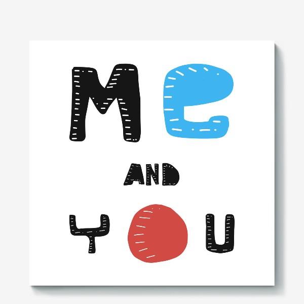 Холст «ТЫ и Я»