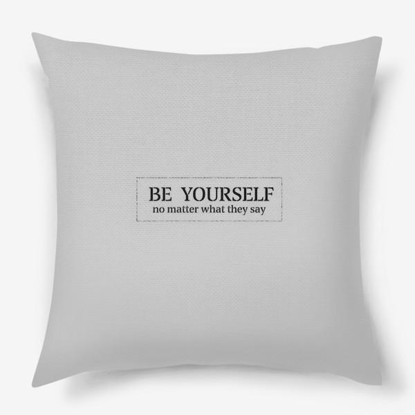 Подушка «Будь собой!»