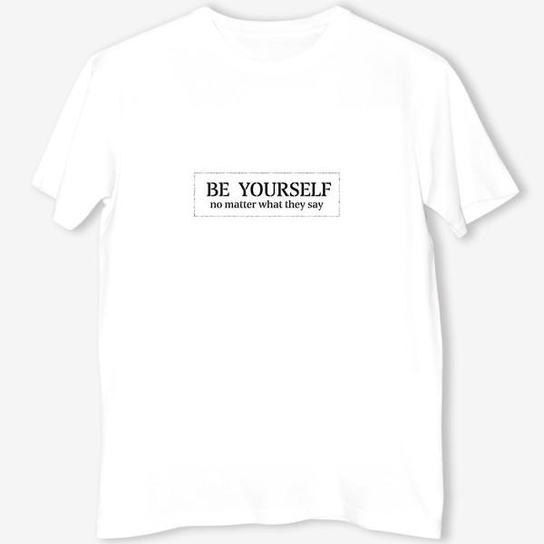 Футболка «Будь собой!»