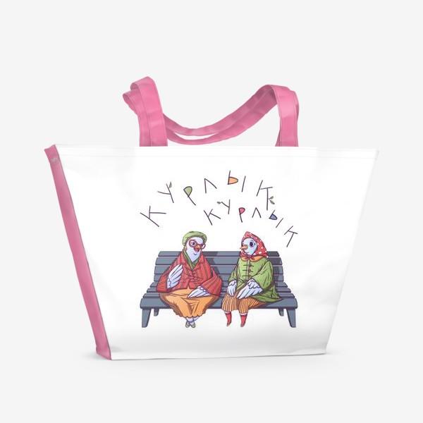 Пляжная сумка «Гули-бабули»