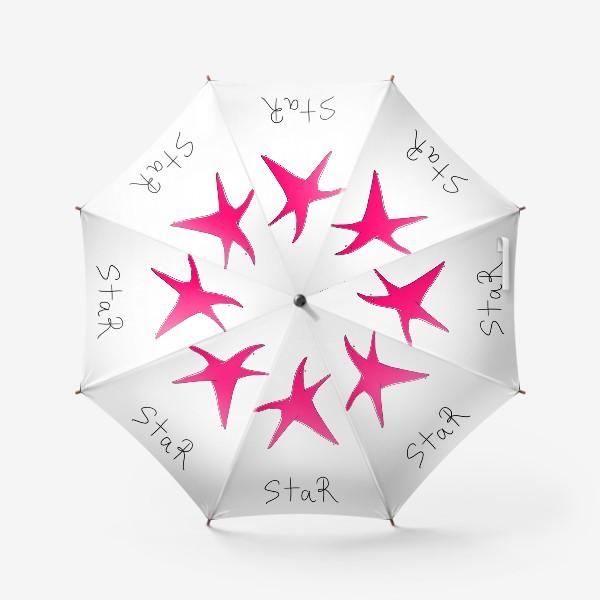Зонт «Морская звезда. Super-STAR»