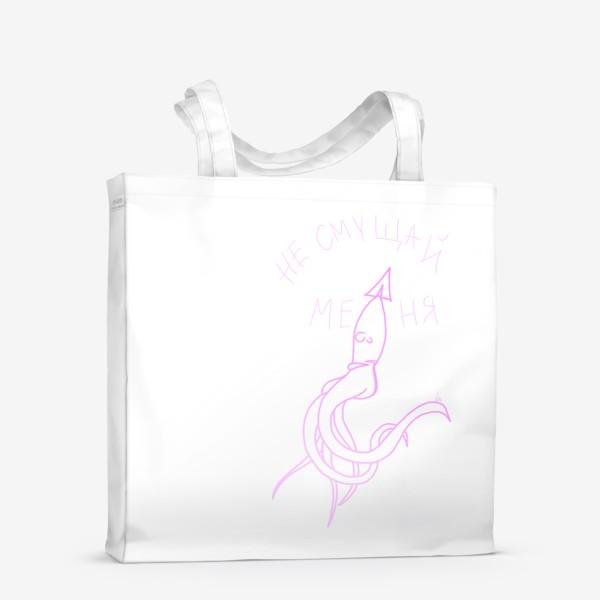Сумка-шоппер «Смущенный кальмар в розовых тонах»