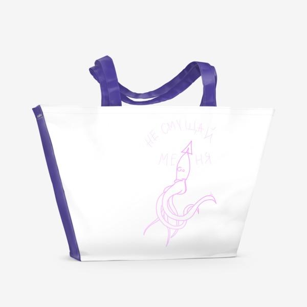 Пляжная сумка «Смущенный кальмар в розовых тонах»