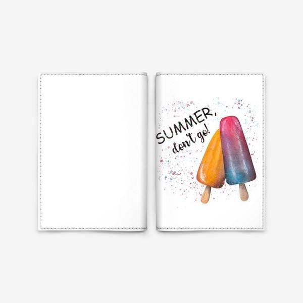 Обложка для паспорта «Summer. Лето. Мороженое»