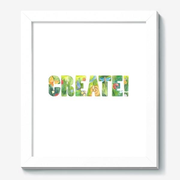 Картина «Твори! (Create!)»