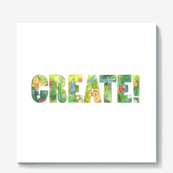 Холст «Твори! (Create!)»