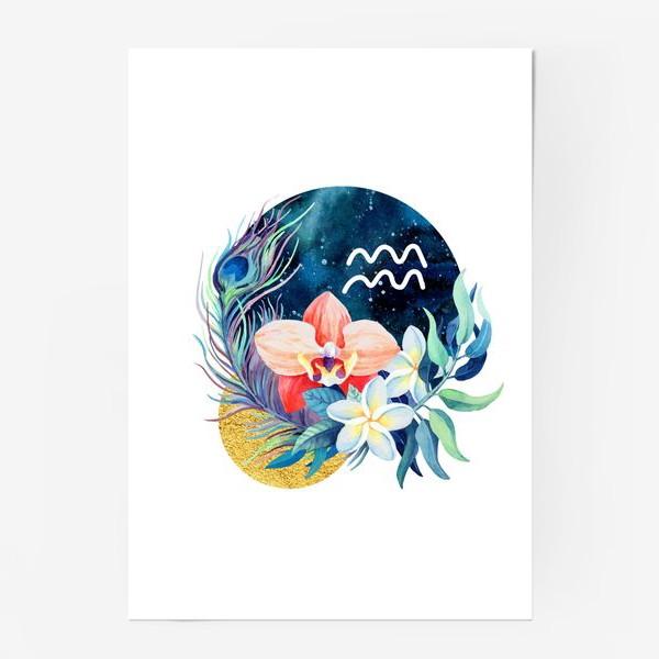Постер «Подарок для ВОДОЛЕЯ Тропические цветы»