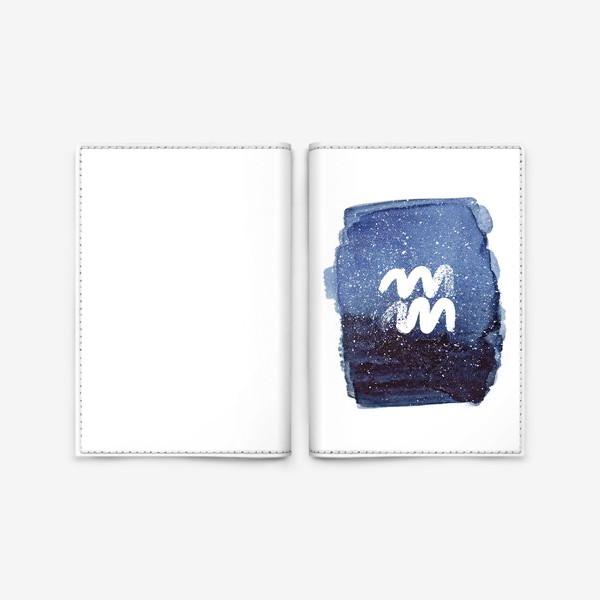 Обложка для паспорта «Водолей. Акварельный космос»