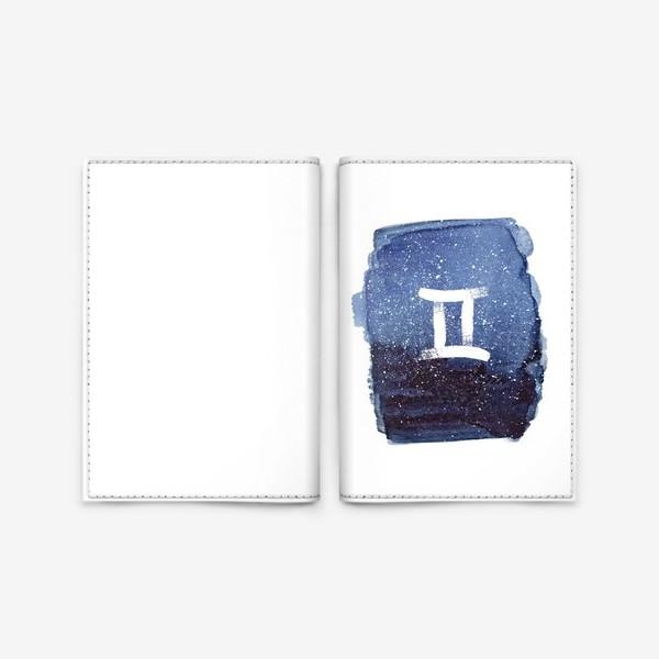 Обложка для паспорта «Близнецы. Акварельный космос»