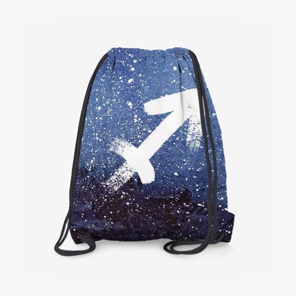 Рюкзак «Стрелец. Акварельный космос»