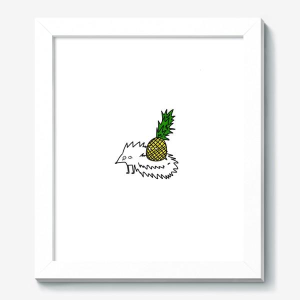 Картина «Еж и подозрительный ананас »