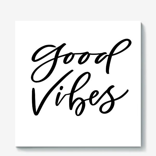 Холст «Good vibes. Позитивная мотивационная надпись»