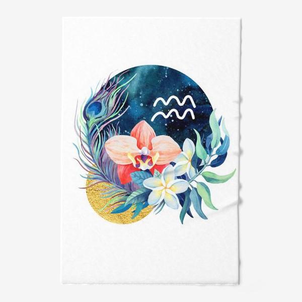 Полотенце «Подарок для ВОДОЛЕЯ Тропические цветы»