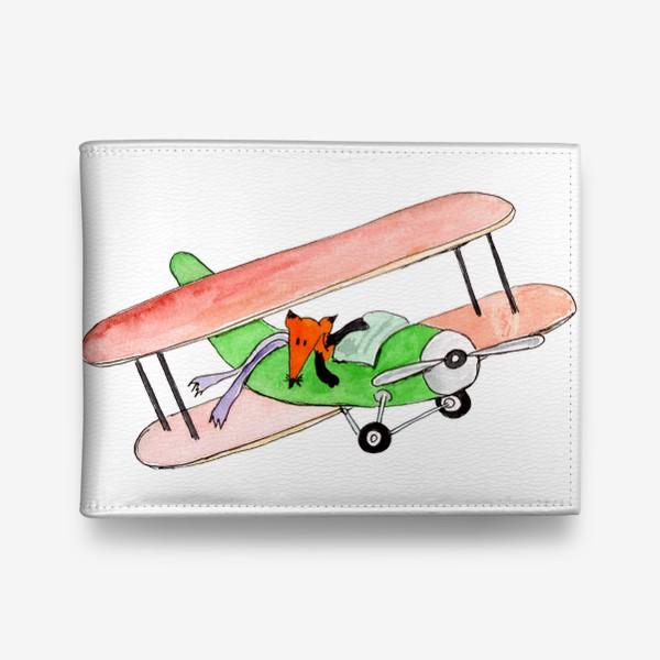 Кошелек «Лис в самолете. Помаши ручкой проблемам!»