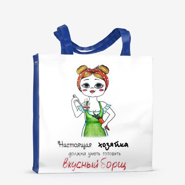 Сумка-шоппер «Хозяюшка!»