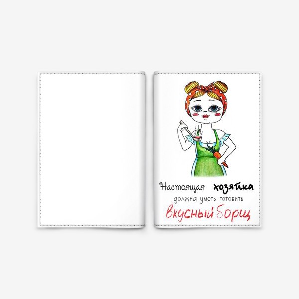 Обложка для паспорта «Хозяюшка!»