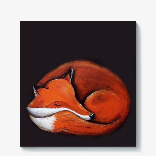 Холст «Спящая лисица»