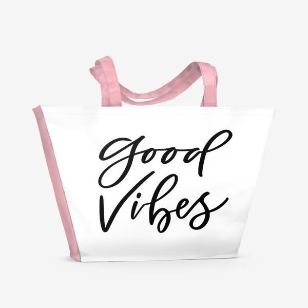 Пляжная сумка «Good vibes. Позитивная мотивационная надпись»