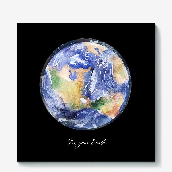 Холст «Я твоя Земля»