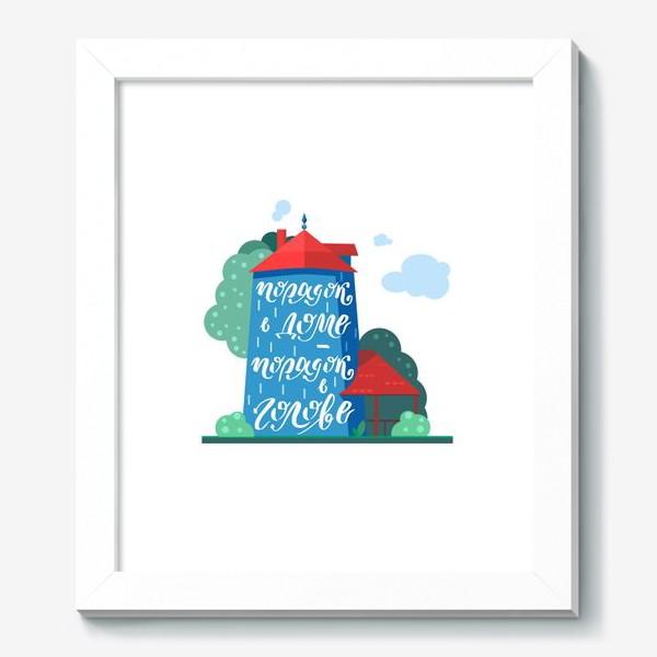 Картина «Муми-тролли. Дом. Леттеринг. Цитата: Порядок в доме - порядок в голове. Векторный стиль.»