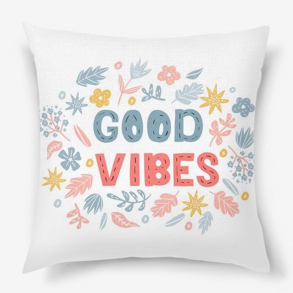 Подушка «Good vibes - Волны позитива, »