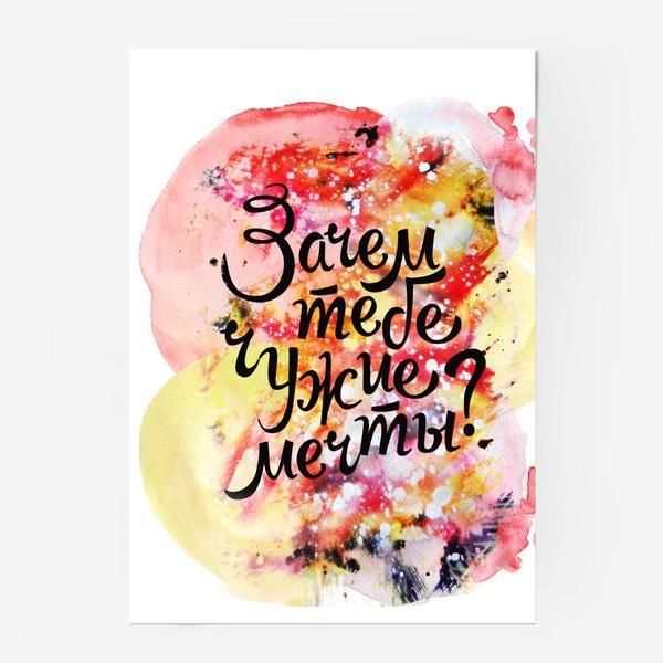 Постер «Мечты»