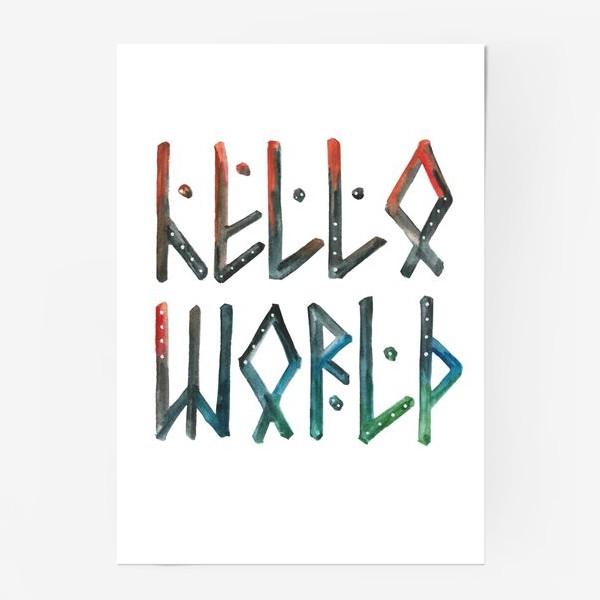 Постер «Hello world! (Привет, мир!)»